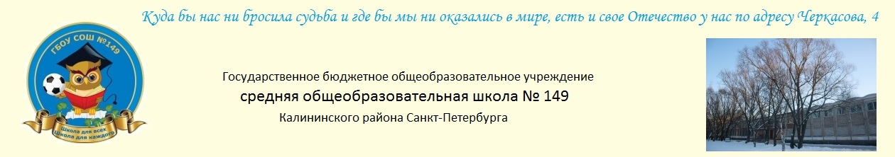 ГБОУ СОШ №149