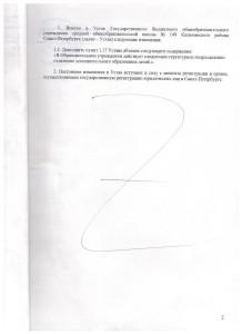 Изменения в Устав 2