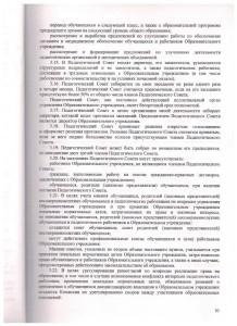 Устав 10