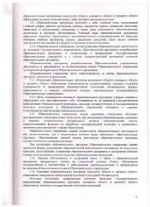 Устав 6