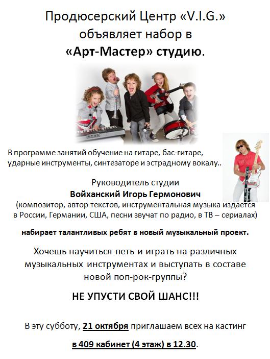 Снимок-Войханский