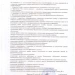 об утверждении состава комиссии