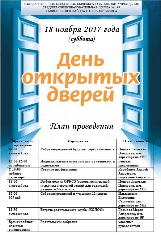 Снимок-День открытых дверей