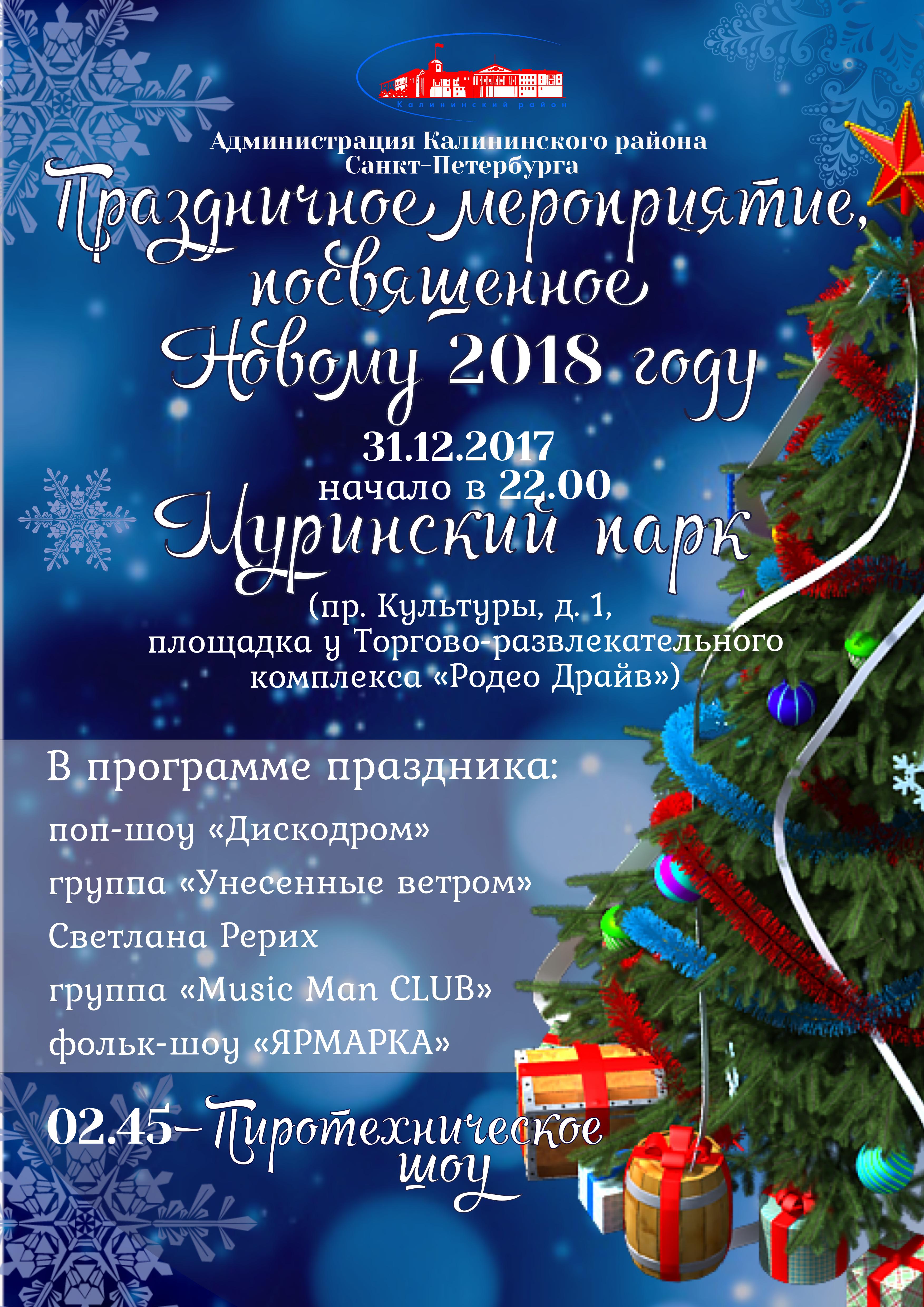 АФИША НОВЫЙ 2018 ГОД
