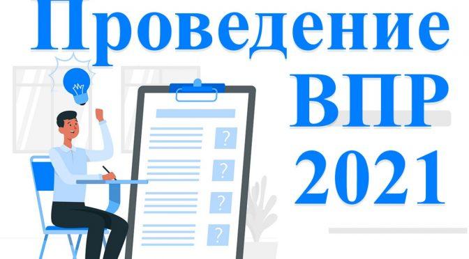 Всероссийские проверочные работы в ГБОУ СОШ №149