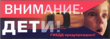 С 23 августа по 12 сентября 2021 года проходит Всероссийское профилактическое мероприятие «Внимание, дети!».